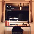 LEL's Studio/LEL