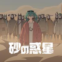 砂の惑星 feat.初音ミク/ハチ