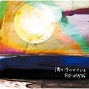 満ち汐のロマンス/EGO-WRAPPIN'