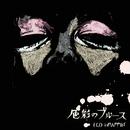 色彩のブルース/EGO-WRAPPIN'