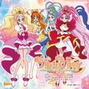 「Go!プリンセスプリキュア」ボーカルアルバム1 つよく、やさしく、美しく。/Various Artists
