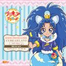 キラキラ☆プリキュアアラモード sweet etude 3 キュアジェラート(CV:村中知)