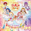 「キラキラ☆プリキュアアラモード」ボーカルアルバム キュアラモード☆アラカルト/Various Artists