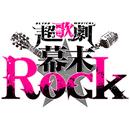超歌劇『幕末Rock』 ボーカルアルバム/坂本龍馬(良知真次)、高杉晋作(太田基裕)、桂小五郎(矢田悠祐)