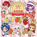 「キラキラ☆プリキュアアラモード」ボーカルアルバム2 苺坂物語/Various Artists