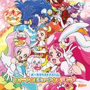 「キラキラ☆プリキュアアラモード」ボーカルベストアルバム スイート☆エチュード☆アラモード/Various Artists