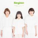 圧倒的なスタイル-NEGiBAND ver.-/Negicco
