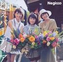 ねぇバーディア/Negicco