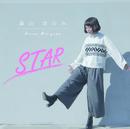 STAR/森山ほのみ