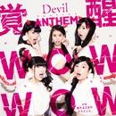 覚醒WOW WOW/Devil ANTHEM.