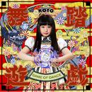 舞踏遊戯(Type-A)/KOTO
