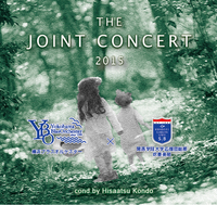 The Joint Concert 2015
