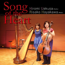 Song of the Heart/植草ひろみ 早川りさこ
