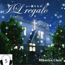 【HPL5】IL regalo/みくりやクワイア