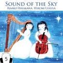 【HPL5】Sound of the Sky/植草ひろみ 早川りさこ