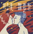私とあなたの物語/保坂修平×真下純 featuring 国貞雅子