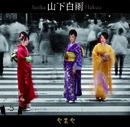 【HPL5】Sanka Hakuu 山下白雨/やまや (山崎ふみこ・平山織絵・山田貴子)