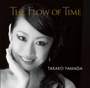 The Flow Of Time/山田貴子