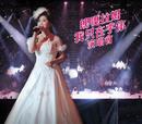 Hong Kong Concert/Langgalamu(Vanatsaya Viseskul)