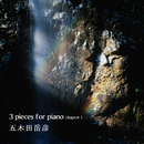 3 pieces for piano chapter 1 (ピアノのための3つの小品1)/五木田岳彦