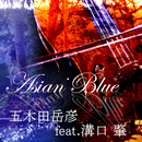 Asian Blue/五木田岳彦 feat. 溝口肇