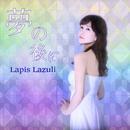 夢の後に/Lapis Lazuli