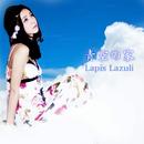 青空の家/Lapis Lazuli