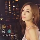蘇州夜曲 with Guitar/Lapis Lazuli