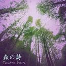 森の詩/五木田岳彦