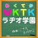 WKTKラヂオ学園/五木田岳彦