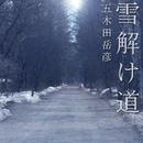 雪解け道/五木田岳彦