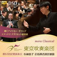 『輝くアメリカン・サウンド!』東京吹奏楽団 第63回定期演奏会 小林恵子 正指揮者就任披露