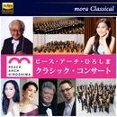 『第九』広島から世界に向けた平和の願い ピース・アーチ・ひろしま 2016 クラシック・コンサート/mora Classical