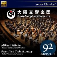 チャイコフスキー:白鳥の湖 外山雄三(指揮) 大阪交響楽団 第92回名曲コンサート「ロシア・ロマン派音楽の系譜」