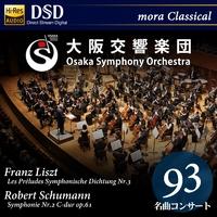 シューマン:交響曲第2番 三ツ橋敬子(指揮) 大阪交響楽団 第93回名曲コンサート「リスト没後130年/シューマン没後160年」