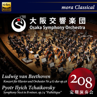 チャイコフスキー:交響曲第6番『悲愴』 外山雄三(指揮) 大阪交響楽団 第208回定期演奏会