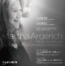 Martha Argerich Music for Peace with Hiroshima Symphony Orchestra/広島交響楽団