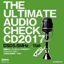 究極のオーディオチェックCD2017ハイレゾバージョン(DSD5.6MHz/1bit)/Stereo