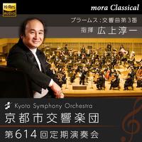 ブラームス:交響曲第3番 広上淳一(指揮) 京都市交響楽団 第614回定期演奏会