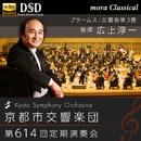 ブラームス:交響曲第3番 広上淳一(指揮) 京都市交響楽団 第614回定期演奏会/mora Classical