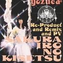 桜色の季節Re-Product and PV/yozuca*