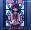 colorlesswind/結城アイラ