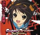 Super Driver/平野 綾