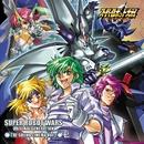 スーパーロボット大戦 ORIGINAL GENERATION THE SOUND CINEMA Vol.2/V.A