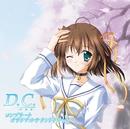 Dear... Series 第16弾 『D.C.~ダ・カーポ~』コンプリートオリジナルサウンドトラック/V.A