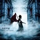 gothic lolita agitator/妖精帝国