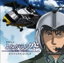 TVアニメ『よみがえる空~RESCUE WINGS~』オリジナルサウンドトラック/松尾早人