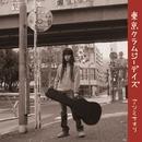 東京クラムジーデイズ/アツミサオリ