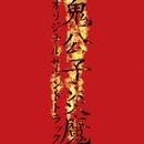オリジナルDVDアニメ『鬼公子炎魔』オリジナルサウンドトラック/小西香葉、近藤由紀夫、a.k.a.MOKA