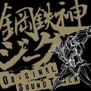 鋼鉄神ジーグオリジナルサウンドトラック/音楽:平野義久